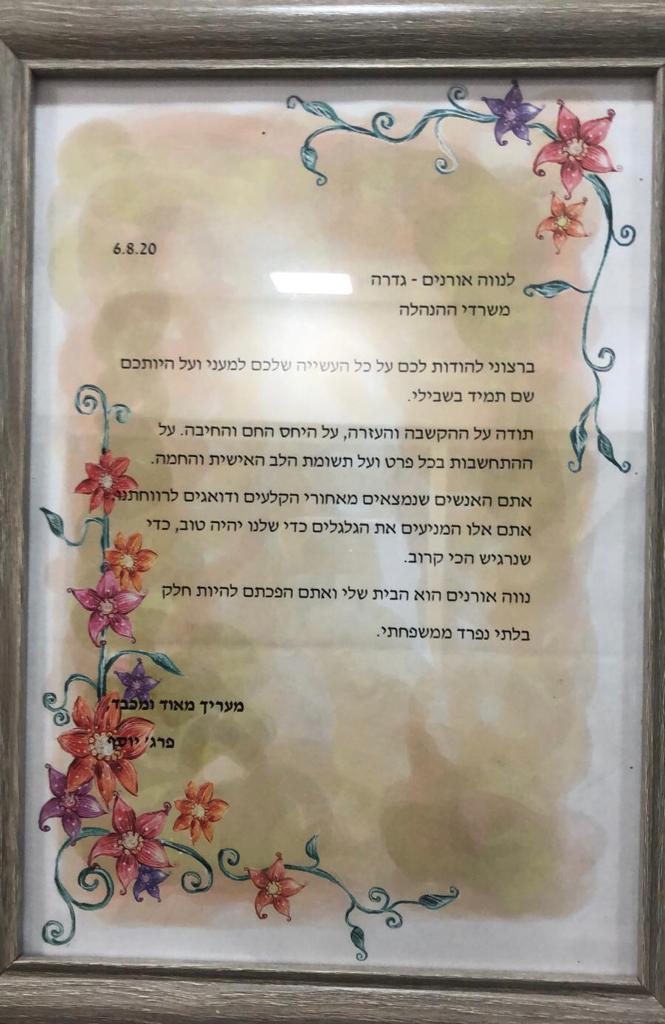 צילום מכתב המלצה נווה אורנים בית אבות מומלץ3