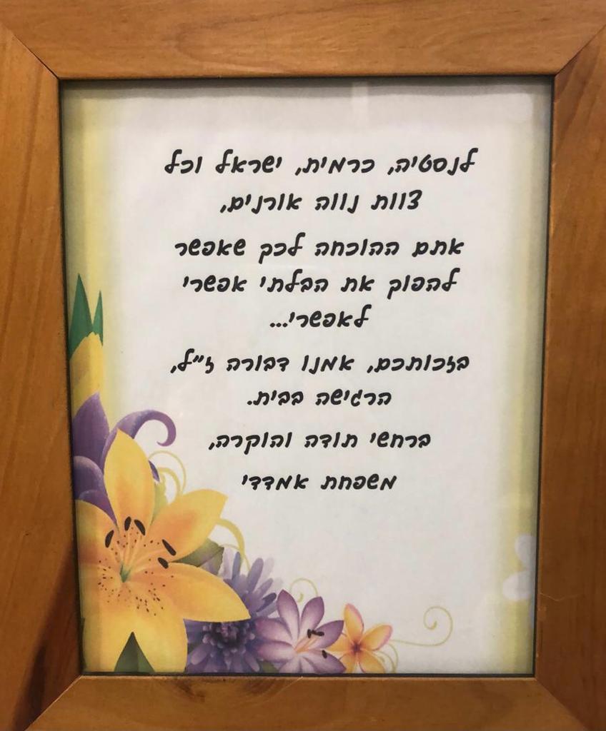 צילום מכתב המלצה נווה אורנים בית אבות מומלץ2